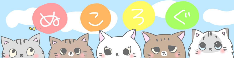 ぬころぐ〜5匹の猫の物語〜
